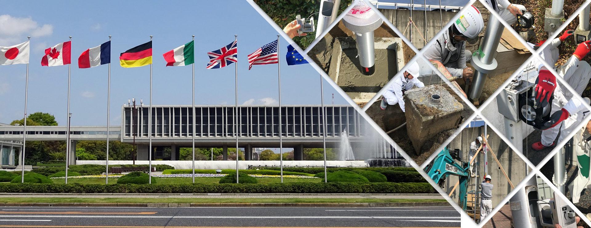 """創業80年の伝統とノウハウ<br> 旗ポールの新設・設置工事・修理の専門サービス<br> 旗ポールの修理は""""メーカー特約店""""の<br> 旗ポール建て隊へ"""